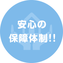 安心の保証体制!!