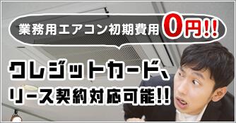 業務用エアコン初期費用0円