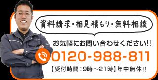 【資料請求・相見積もり・無料相談】tel.0120-988-811 10時〜19時 年中無休