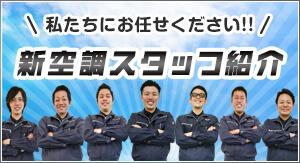新空調スタッフ紹介