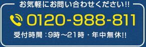 お気軽にお問い合せください TEL 0120-989-811 受付時間:9時~21時・年中無休!!