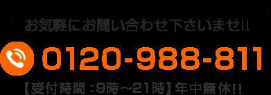 フリーダイヤル 0120-989-811 受付時間:10時〜19時年中無休!!