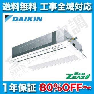 ダイキン 1方向天井埋込カセット エコジアス