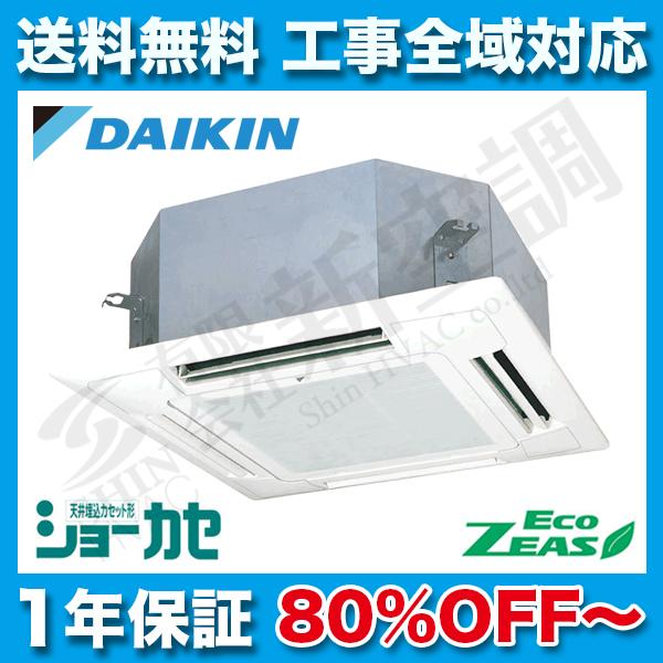 天井埋込コンパクト形 | ショーカセ形業務用エアコン