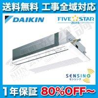 ダイキン 1方向天井埋込カセット センシング