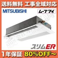 三菱電気 1方向天井埋込カセット形