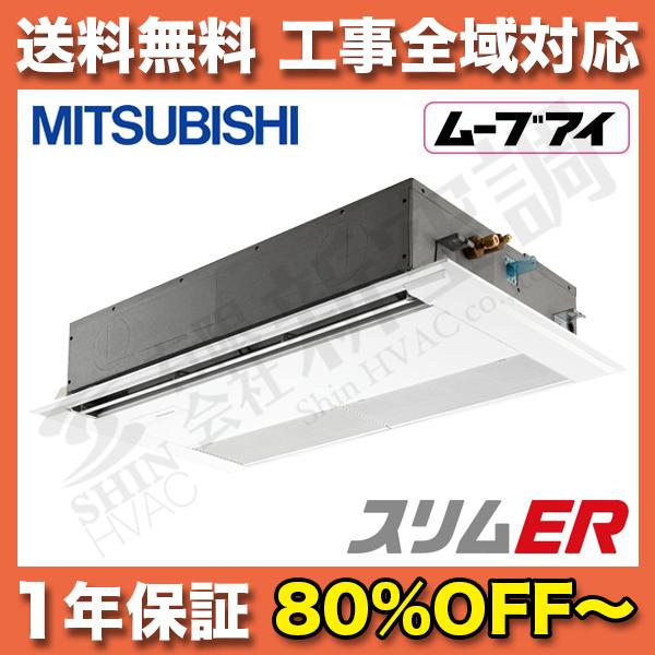 PMZ-ERP40FEH | 三菱電機 イメージ01