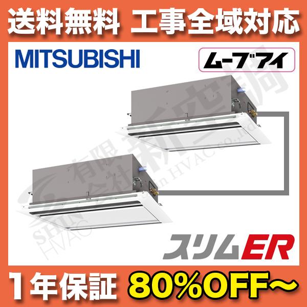 PLZX-ERP112LEH | 三菱電機