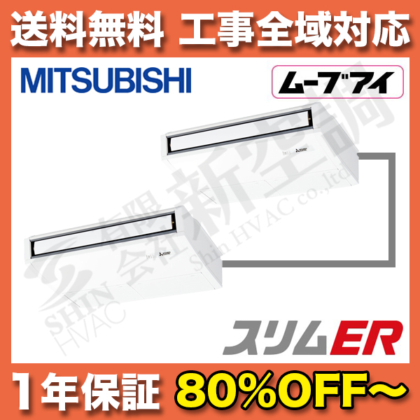 三菱電気 天井吊形 ツイン