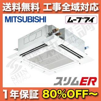 三菱電気 4方向天井埋込カセット