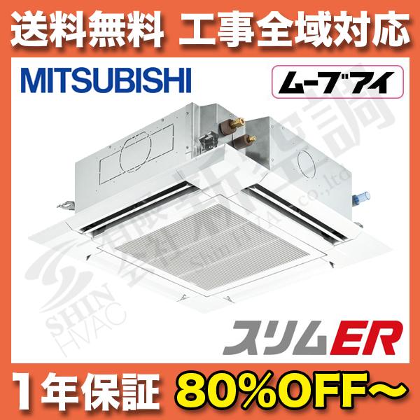 PLZ-ERP80EEH | 三菱電気
