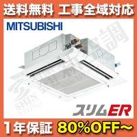 三菱電機 4方向天井埋込カセット