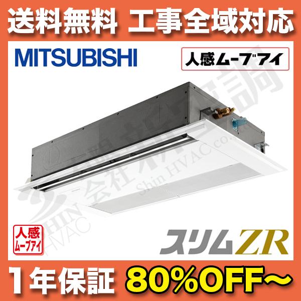 PMZ-ZRMP63FFH | 三菱電機