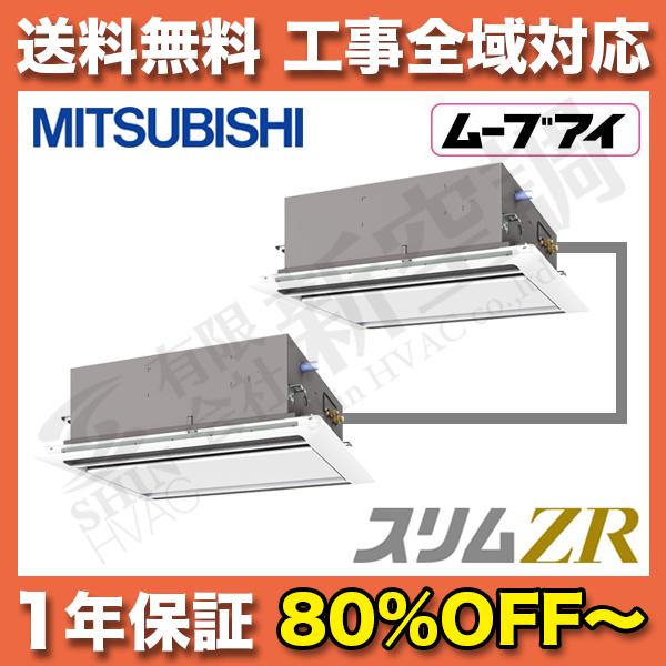 PLZX-ZRMP112LEH | 三菱電機