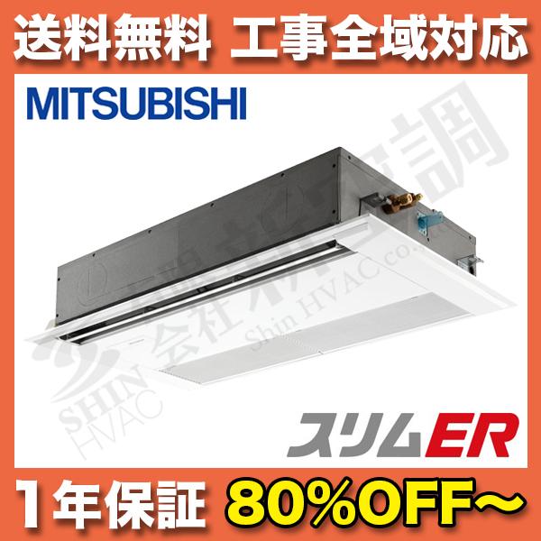 PMZ-ERP80FH | 三菱電機