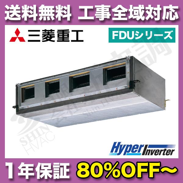 FDUVP2804H4 10馬力 | 三菱重工