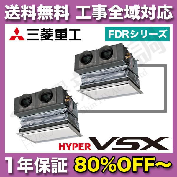 FDRVP2804HPS4L_canvas 10馬力 | 三菱重工