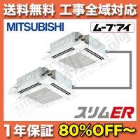 三菱電気 4方向天井埋込カセット形 ツイン