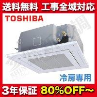 東芝 4方向天井埋込カセット スーパーパワーエコゴールド 冷房専用