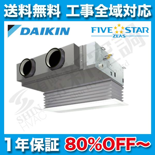 SSRB63BAV 2.5馬力 | ダイキン