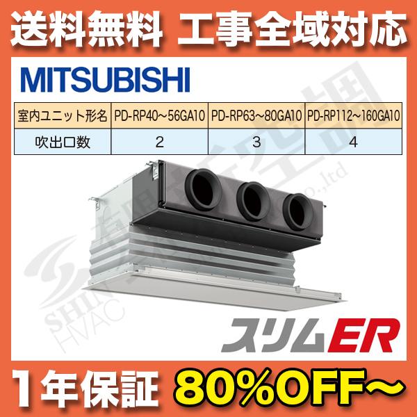 PDZ-ERP40GH | 三菱電機