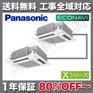 パナソニック 4方向天井埋込カセット