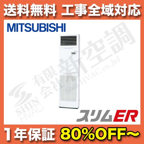 PS-ERMP50KK | 三菱電機 イメージ01