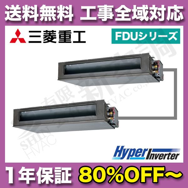 FDUVP2804HP4AG 10馬力 | 三菱重工