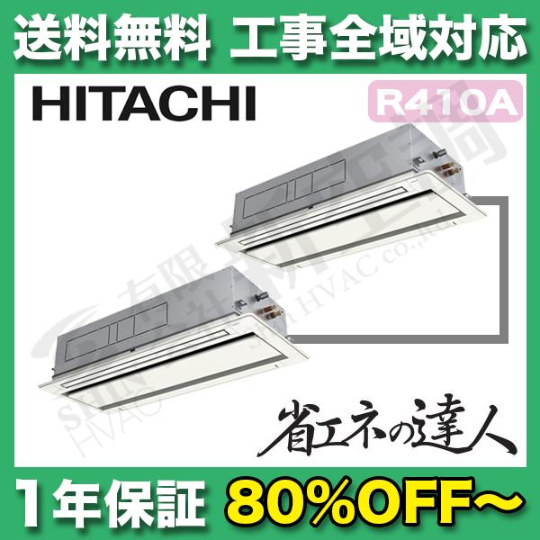 RCID-AP335SHP6-kobetsu | 日立