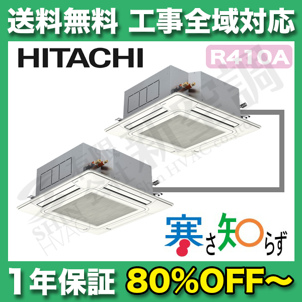 RCI-AP80HNP7-kobetsu | 日立