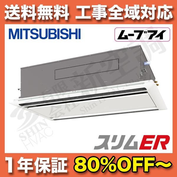 PLZ-ERP112LEH | 三菱電機