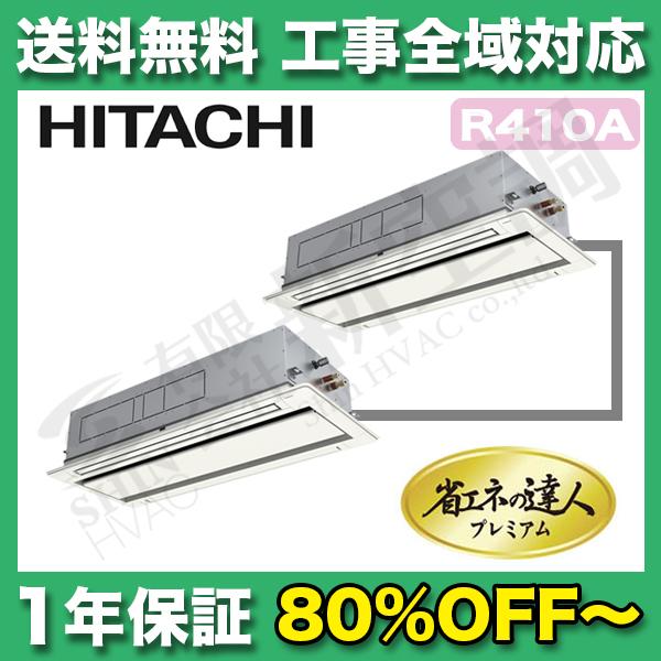 RCID-AP224GHP5-kobetsu | 日立