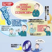 業務用エアコンリース